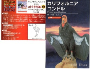 04b Figurine - Japanese - package